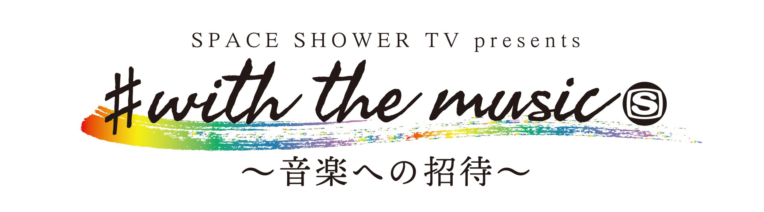 SPACE SHOWER TV presents #with the music ~音楽への招待~