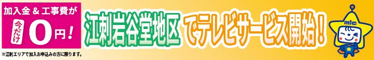 江刺岩谷堂地区でテレビサービス開始