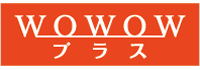 WOWOWプラス