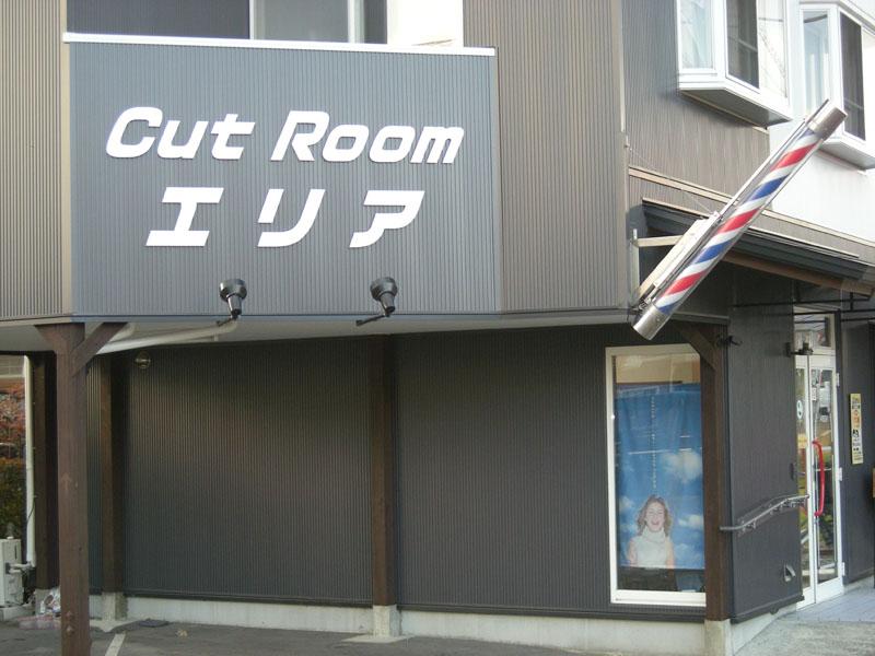 Cut Room エリア-2