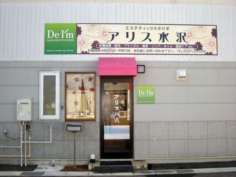 エステティック スタジオ アリス水沢