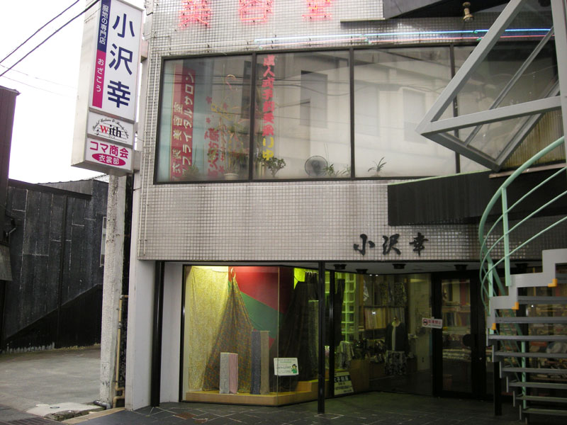 服地の小沢幸(おざこう)-1
