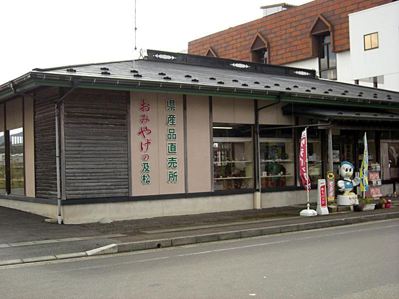 県産品直売所 おみやげの及松-1